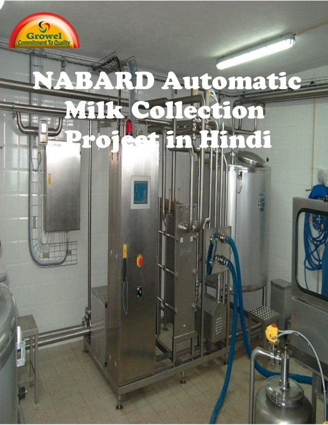 NABARD Automatic Milk Collection Project in Hindi