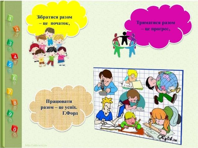 презентація навчальний проект Slide 3