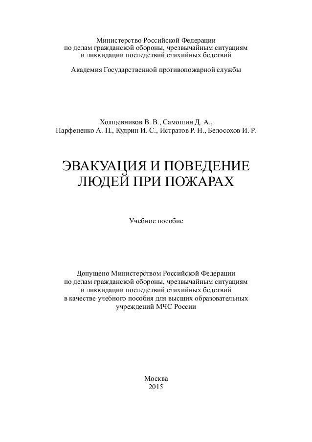 Министерство Российской Федерации по делам гражданской обороны, чрезвычайным ситуациям и ликвидации последствий стихийных ...