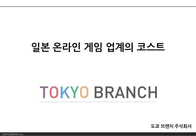 TOKYO BRANCH Inc. 일본 온라인 게임 업계의 코스트 도쿄 브랜치 주식회사
