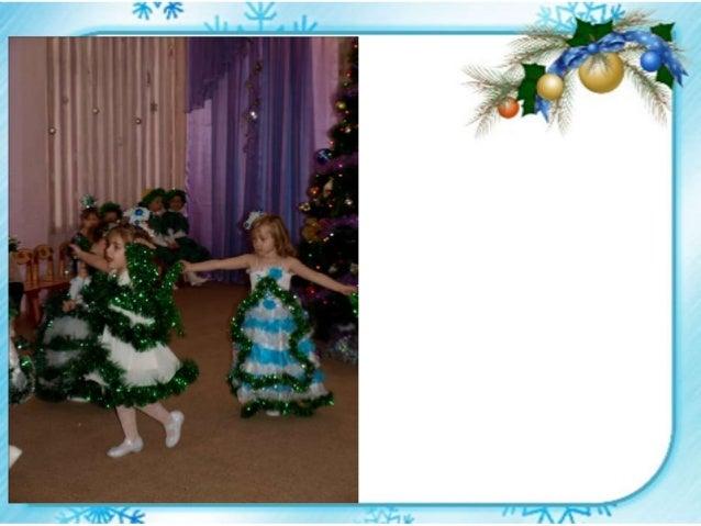 Эй мальчишки и девчонки Крикнем дружно... Дед Мороз А теперь все дружно, хором Крикнем - Дедушка Мороз!