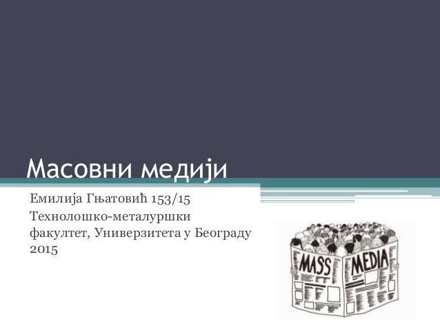 Масовни медији Емилија Гњатовић 153/15 Технолошко-металуршки факултет, Универзитета у Београду 2015