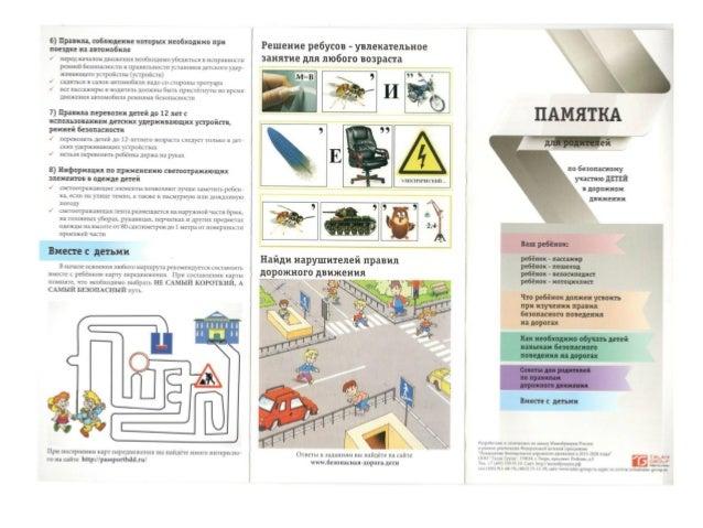 6) Правила,  соблюдение которых необходимо при  поездке на автомобиле  И перед началом движения необходимо убедиться в исп...
