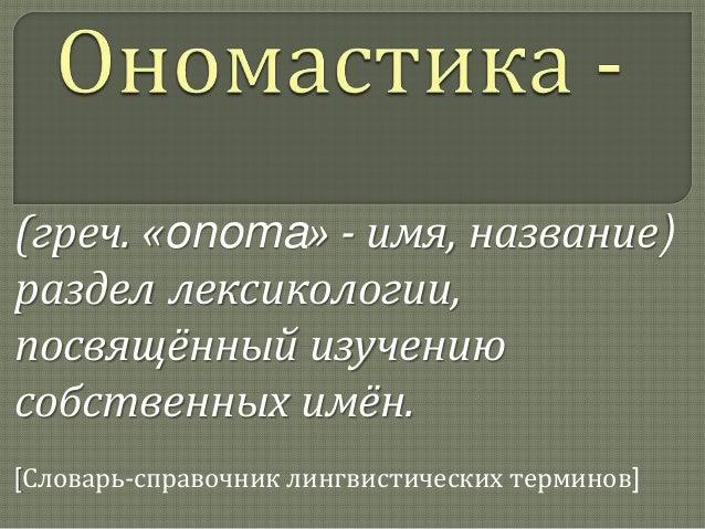 Ономастика мода на имя битумная каучуковая мастика иркутск