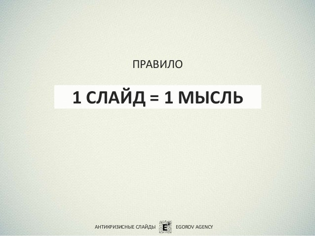 ПРАВИЛО АНТИКРИЗИСНЫЕ СЛАЙДЫ EGOROV AGENCY 1 СЛАЙД = 1 МЫСЛЬ