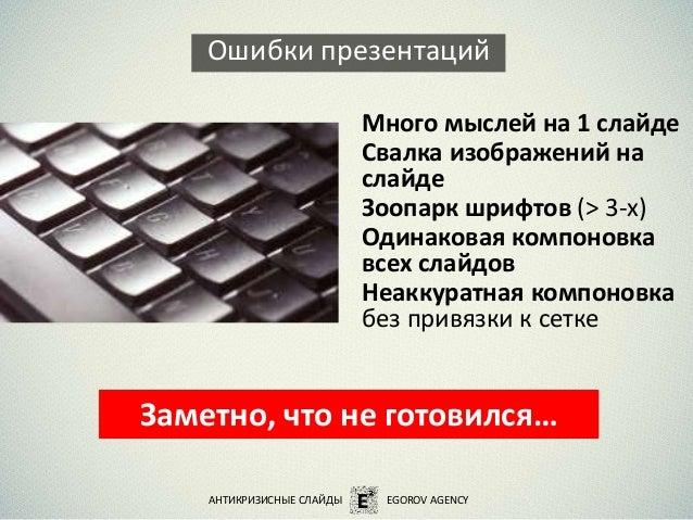 Много мыслей на 1 слайде Ошибки презентаций АНТИКРИЗИСНЫЕ СЛАЙДЫ EGOROV AGENCY Свалка изображений на слайде Зоопарк шрифто...