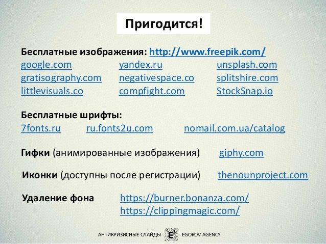 Пригодится! Иконки (доступны после регистрации) thenounproject.com Бесплатные изображения: http://www.freepik.com/ google....