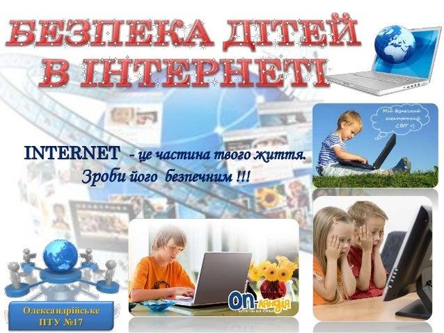 INTERNET - це частина твого життя. Зроби його безпечним !!! Олександрійське ПТУ №17