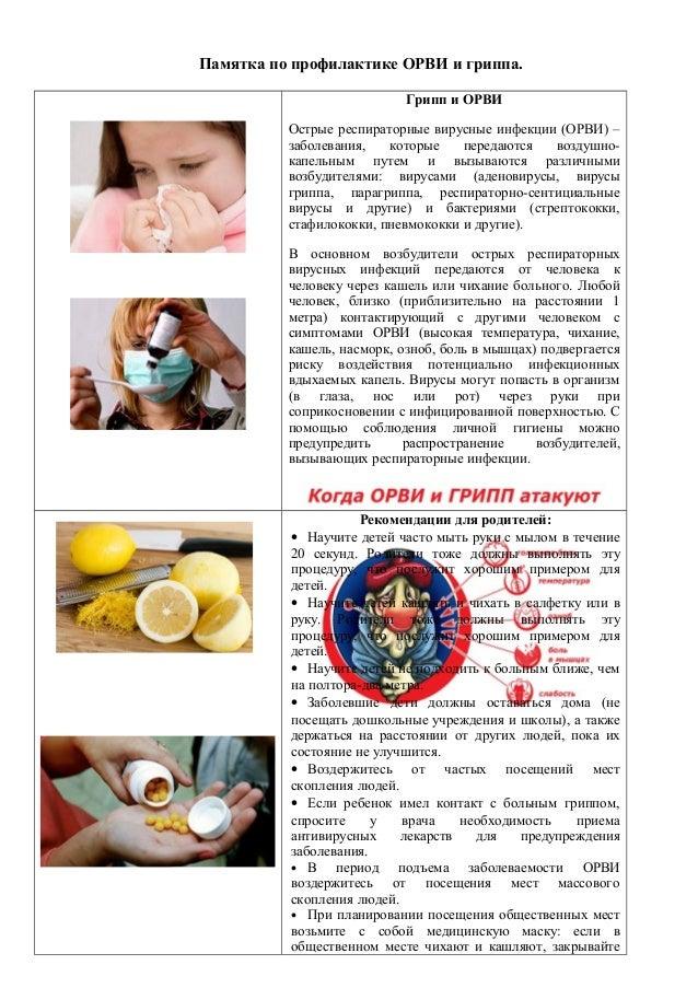 Памятка по профилактике ОРВИ и гриппа. Грипп и ОРВИ Острые респираторные вирусные инфекции (ОРВИ) – заболевания, которые п...