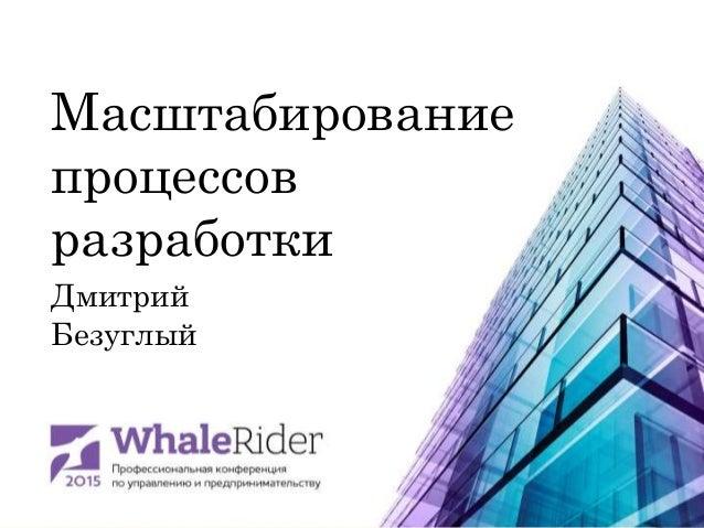 @cornerless Масштабирование процессов разработки Дмитрий Безуглый