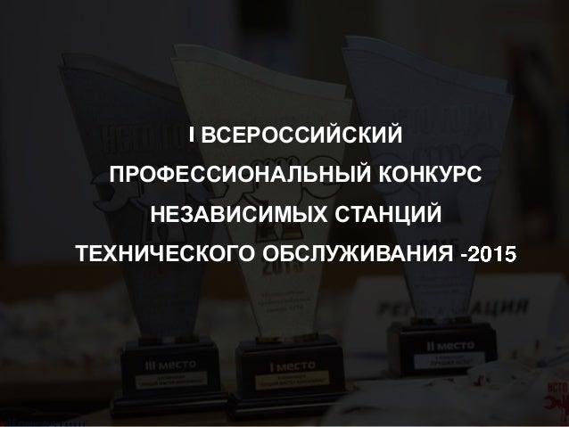 Профессиональный конкурс НСТО-2016 Slide 3