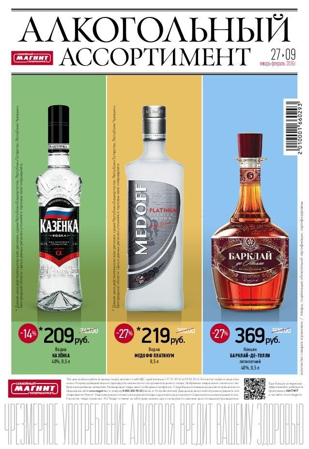 Магнит каталог товаров спб акции алкоголь