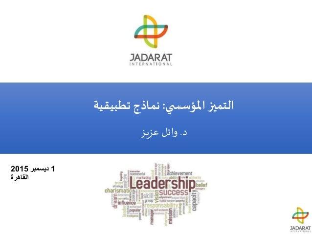 1ديسمبر2015 القاهرة ي املؤسس التميز:تطبيقية نماذج د.عزيز وائل