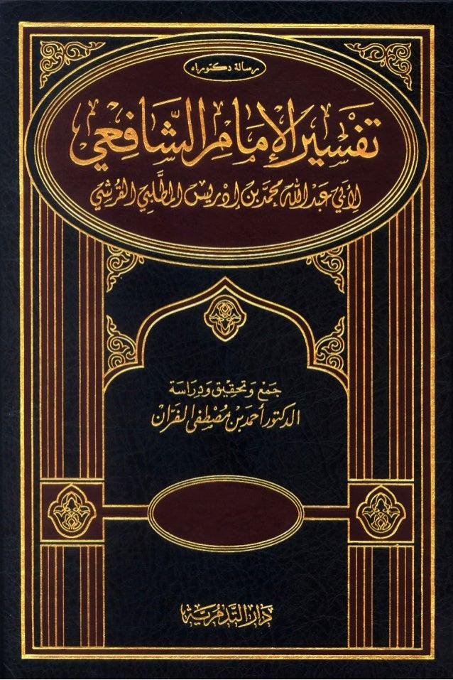 تفسير الإمام الشافعي