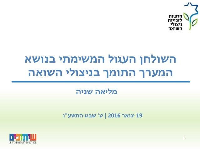 """בנושא המשימתי העגול השולחן השואה בניצולי התומך המערך שניה מליאה 1 19ינואר2016 ט'התשע שבט""""ו"""