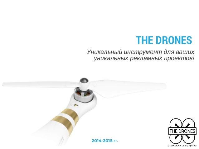 THE DRONES Уникальный инструмент для ваших уникальных рекламных проектов! 2014-2015 гг.
