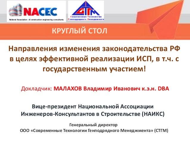 Направления изменения законодательства РФ в целях эффективной реализации ИСП, в т.ч. с государственным участием! Докладчик...