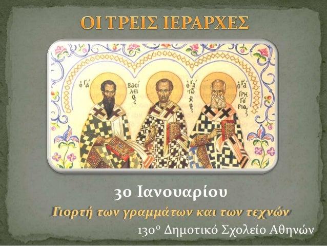 30 Ιανουαρίου Γιορτή των γραμμάτων και των τεχνών 130ο Δημοτικό Σχολείο Αθηνών