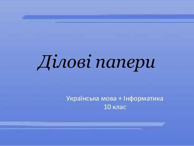 Ділові папери Українська мова + Інформатика 10 клас