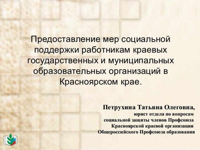 Предоставление мер социальной поддержки работникам краевых государственных и муниципальных образовательных организаций в К...