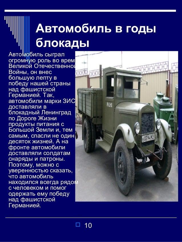 Доклад исследовательской работы Тема проекта Автомобили стари  Автомобиль