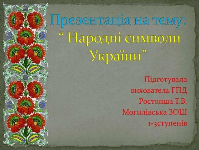 Підготувала вихователь ГПД Ростопша Т.В. Могилівська ЗОШ 1-3ступенів
