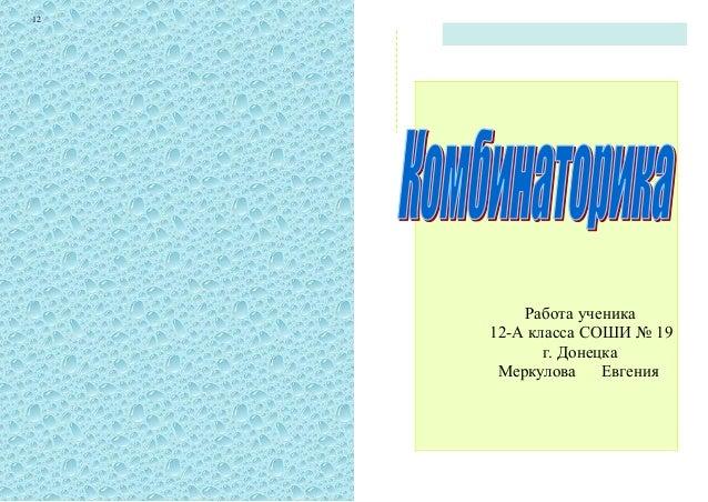 12 Работа ученика 12-А класса СОШИ № 19 г. Донецка Меркулова Евгения