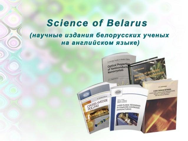 """ЗсЕепсе о!  Ве/ агиз  у:  (научные издания белорусских ученых  на английском языке)  тих':    , ' """" '  мзекнАзмд гвсннжоид..."""