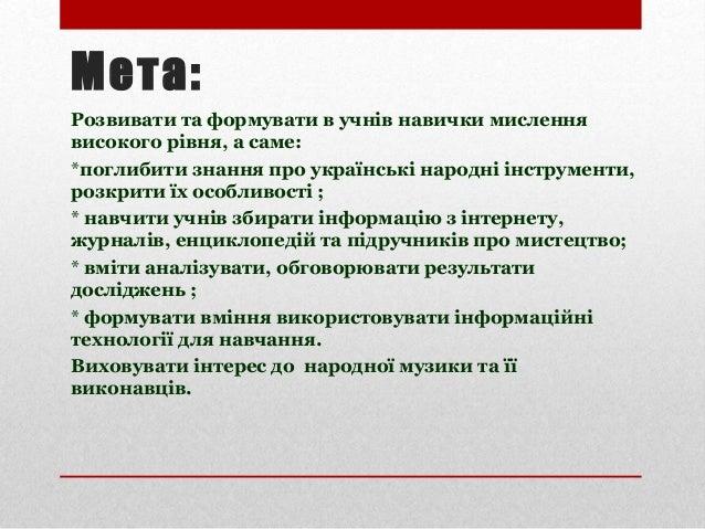 Мета: Розвивати та формувати в учнів навички мислення високого рівня, а саме: *поглибити знання про українські народні інс...