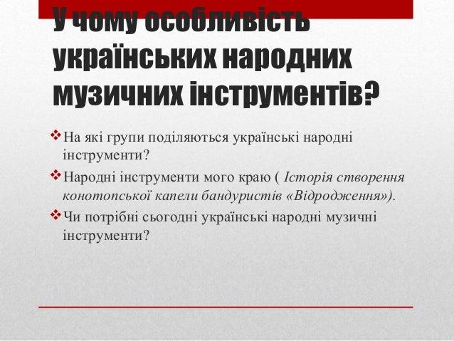 У чому особливість українських народних музичних інструментів? На які групи поділяються українські народні інструменти? ...