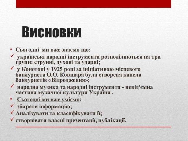 Висновки • Сьогодні ми вже знаємо що:  українські народні інструменти розподіляються на три групи: струнні, духові та уда...
