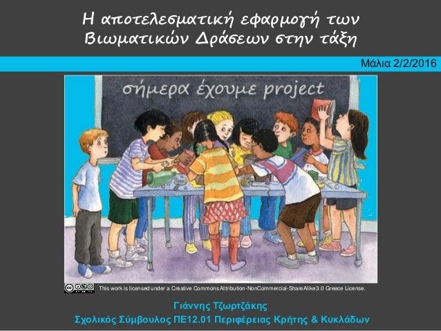 Γιάννης Τζωρτζάκης This work is licensed under a Creative Commons Attribution-NonCommercial-ShareAlike 3.0 Greece License....