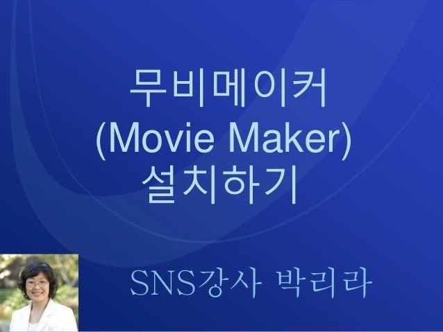 무비메이커 (Movie Maker) 설치하기 SNS강사 박리라