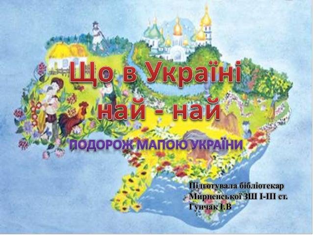 Підготувала бібліотекар Мирненської ЗШ І-ІІІ ст. Гунчак І.В