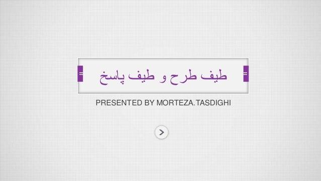 PRESENTED BY MORTEZA.TASDIGHI پاسخ طیف و طرح طیف