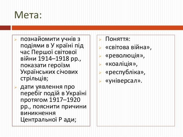Україна у першій світовій війні.  Slide 2