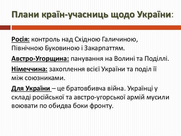Україна у першій світовій війні.  Slide 3