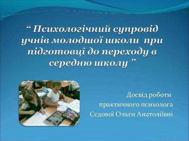 Досвід роботи практичного психолога Сєдової Ольги Анатоліївні