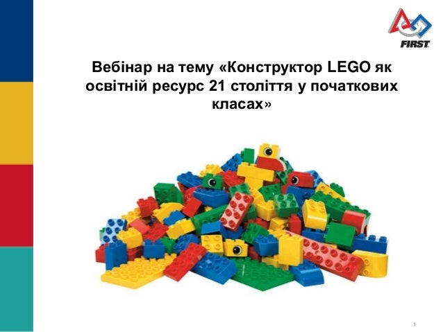Заняття з конструктором лего