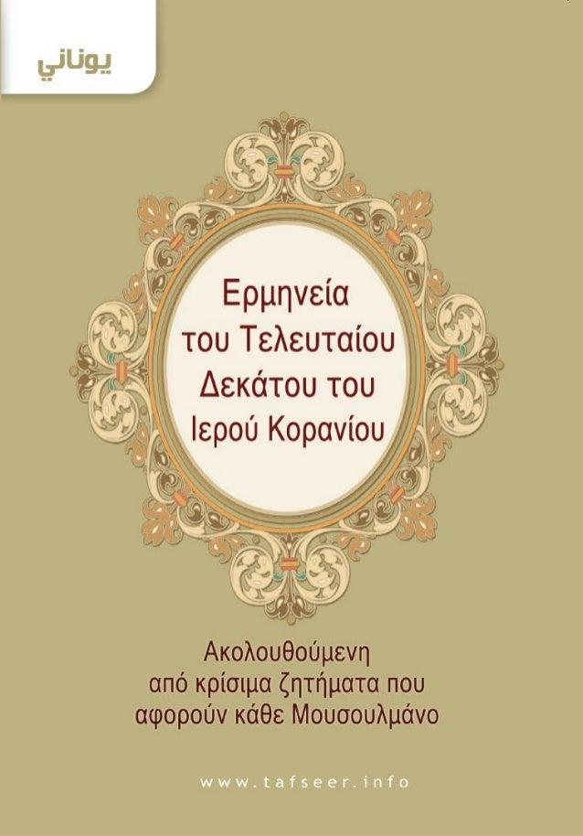 κοράνι στα ελληνικά