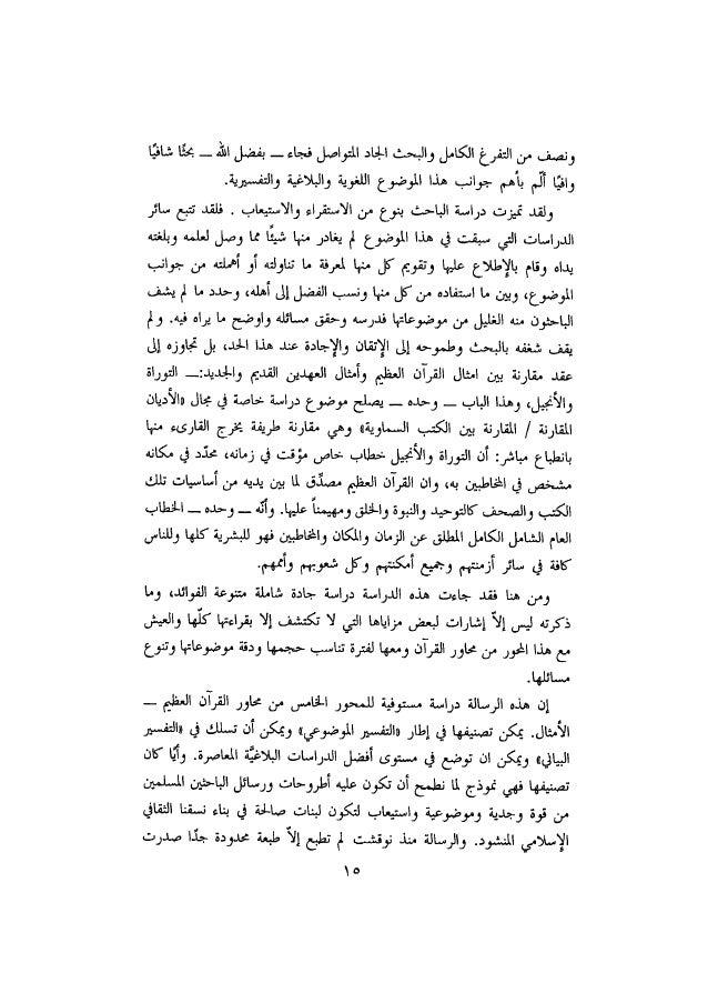 الأمثال في القرآن الكريم محمد جابر الفياض المعهد العالمي في الفكر الإ