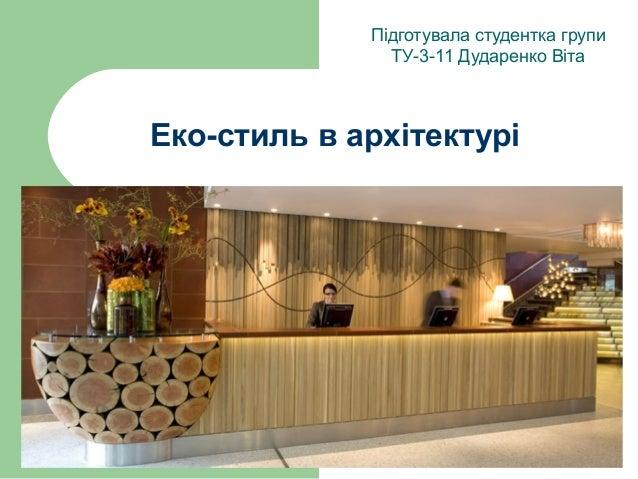 Еко-стиль в архітектурі Підготувала студентка групи ТУ-3-11 Дударенко Віта