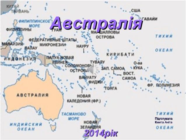 АвстраліяАвстралія 2014рік2014рік ПідготувалаПідготувала Кмита АнітаКмита Аніта