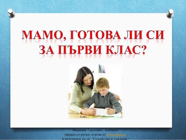 Мариана Ташкевич, психолог превод от руски. статия от www.kleo.ru