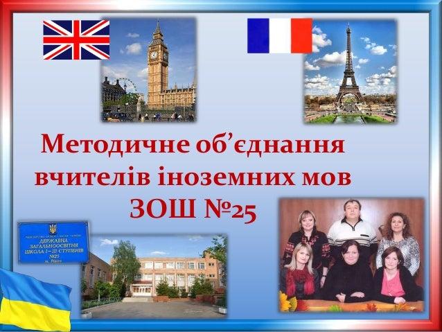Методичне об'єднання вчителів іноземних мов ЗОШ №25