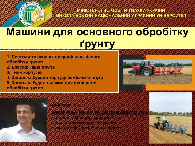 Машини для основного обробітку ґрунту 1. Системи та основні операції механічного обробітку ґрунту 2. Класифікація плугів 3...