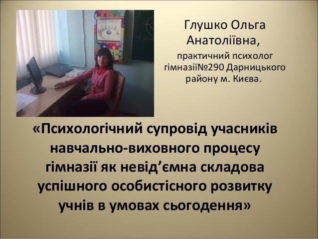 «Психологічний супровід учасників навчально-виховного процесу гімназії як невід'ємна складова успішного особистісного розв...