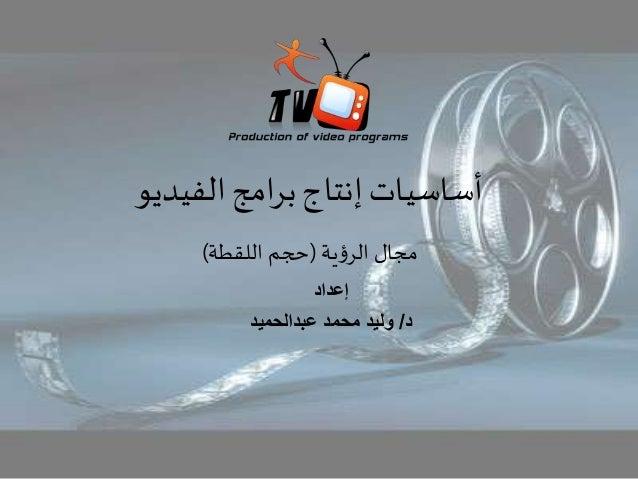 الفيديو امجرب إنتاج أساسيات إعداد د/عبدالحميد محمد وليد يةؤالرمجال(اللقطة حجم)
