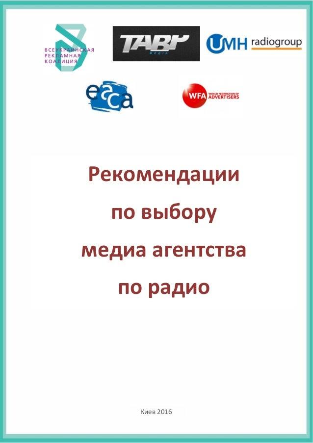 1 Рекомендации по выбору медиа агентства по радио Киев 2016