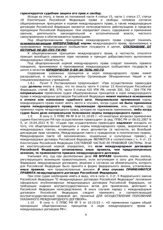 или постановление суда в порядке ст 255 упк рф GlissadeМолодая компания